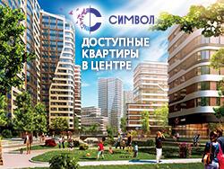 ЖК «Символ» Доступные квартиры в центре Москвы,